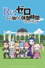 Re:Zero kara Hajimeru Break Time