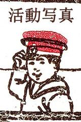 Katsudou Shashin
