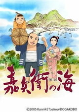 Kahei no Umi