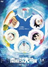 Doraemon Movie 37: Nobita no Nankyoku Kachikochi Daibouken