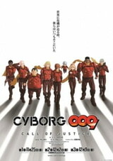 Cyborg 009: Call of Justice 3