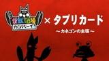 Tapuri Card x Kaijuu Sakaba Kanpai: Kanegon no Shuchou