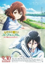 Hibike! Euphonium Movie: Todoketai Melody