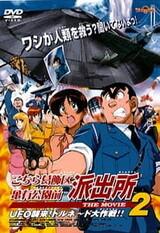 Kochira Katsushikaku Kameari Kouenmae Hashutsujo The Movie 2: UFO Shuurai! Tornado Daisakusen