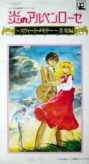 Honoo no Alpenrose: Sweet Memory Ongaku-hen