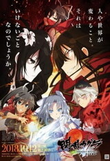 Senran Kagura Shinovi Master: Tokyo Youma-hen