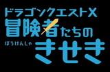 Dragon Quest X: Boukensha-tachi no Kiseki