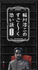 Inagawa Junji no Sugo: Ku Kowai Hanashi