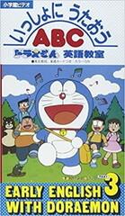 Doraemon Eigo Kyoushitsu