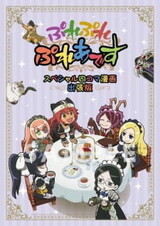 Overlord: Ple Ple Pleiades Theatrical Version
