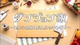 Dungeon Meshi: Senshi no Kantan Cooking!