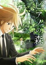 Piano no Mori (TV)
