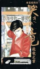 Naki no Ryuu: Hiryuu no Shou (1991)
