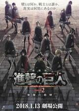 Shingeki no Kyojin Season 2 Movie: Kakusei no Houkou