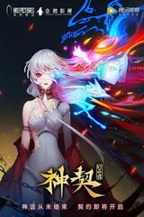 Shen Qi Huan Qi Tan