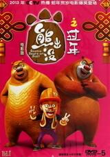 Xiong Chumo: Guonian