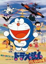 Doraemon Movie 01: Nobita no Kyouryuu