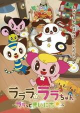 Lalala Lala-chan: Lala to Mainichi