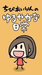 Chibi Airin no Yuruyaka na Nichijou