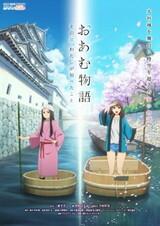 Oam Monogatari: Sono Natsu, Watashi ga Shitta koto