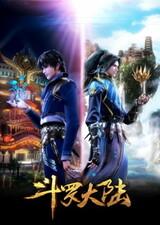 Douluo Dalu: Jingying Sai