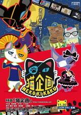 Neko Kikaku