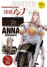 Yuukai Anna