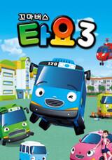 Kkoma Bus Tayo 3