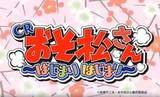 Osomatsu-san: Hajimaru Hajimari