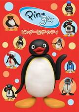 Pingu in the City (2018)