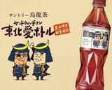 Sandwhichman Touhoku Ai Bottle