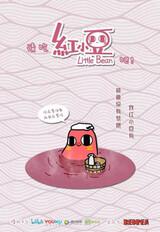 Qing Chi Hong Xiaodou Ba!