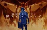 Mobile Suit Gundam: Hathaway's Flash 3