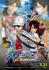 Ryouma! The Prince of Tennis Shinsei Movie: Tennis no Ouji-sama