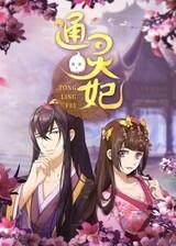 Tong Ling Fei