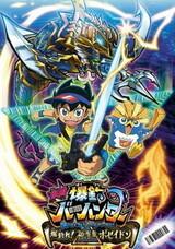 Bakutsuri Bar Hunter Movie: Nazo no Barcode Trial! Bakutsure! Shinkaigyo Poseidon