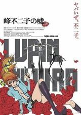 Lupin the IIIrd: Mine Fujiko no Uso