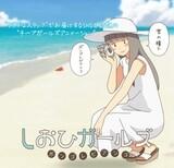 Shiohi Girls: Vongole Bianco