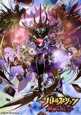 Battle Spirits: Kakumei no Galette