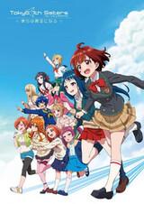 Tokyo 7th Sisters: Bokura wa Aozora ni Naru