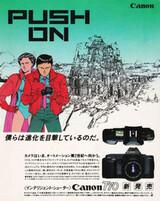 Canon T-70: Mirai Toshi-hen