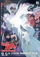 """Hataraku Saibou!!: Saikyou no Teki, Futatabi. Karada no Naka wa """"Chou"""" Oosawagi!"""