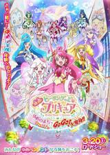 Healin' Good♡Precure Movie: Yume no Machi de Kyun! Tto GoGo! Dai Henshin!!