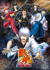 Gintama: The Semi-Final