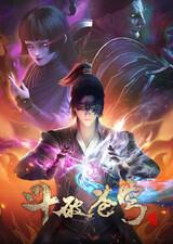 Doupo Cangqiong 4th Season