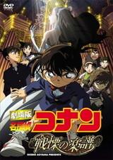 Detective Conan Movie 12: Full Score of Fear