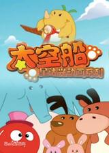 Xing Da Xing Donghua Xilie Zhi: Taikong Chuan