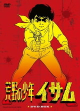 Kouya no Shounen Isamu