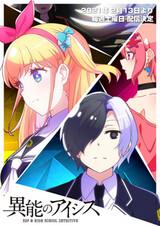 Inou no AICis: ESP & High School Detective