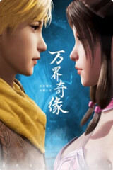 Wan Jie Qi Yuan